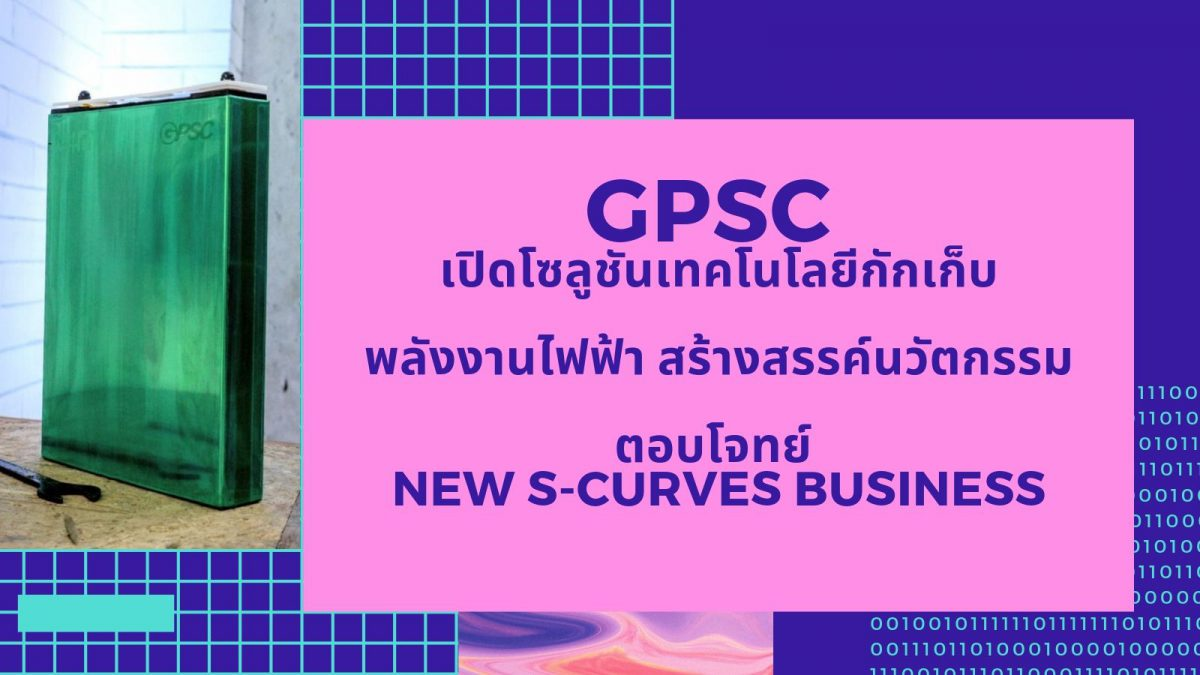 New S-Curves Business
